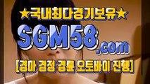 일본경마사이트 =/● 『SGM58.COM』 ▷ 일본경마사이트
