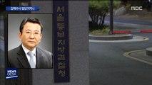 '출국금지' 김학의 지금 어디에? 검찰 수사 앞당겨지나