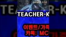 조조벳▧【TEACHER-KIM.COm】㏄베트맨스포츠토토스포츠토토카페㏓네이버스포츠{{TEACHER-KIM.COM}}㎩ 【카카오톡:MCU007】 해외축구픽&