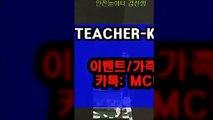 메이저사이트▨【TEACHER-KIM。C○M】∮토토양방치기스포츠라이브센터♤스포츠생중계TEACHER-KIM.COM> 【카카오톡:MCU007】 와이즈베팅⊇