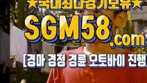 국내경마 ○ 『SGM58.COM』 ★ 일본경마