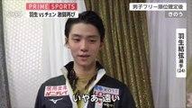 羽生結弦 Yuzuru Hanyu vs ネイサン・チェン Nathan Chen 激闘再び 世界フィギュアスケート選手権2019