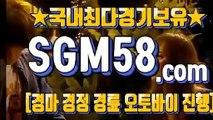 경정사이트 ☆ 「SGM 58. CoM」 ☆ 토요경마사이트