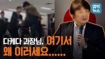 """[엠빅뉴스] '일본판' 세금 아까운 공무원.. """"여기서 이러시면 아니됩니다"""""""