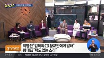 '김학의 CD' 박영선, 청문회에서 황교안 저격