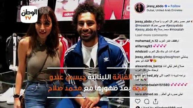 من هي جيسي عبده التي ظهرت مع محمد صلاح؟