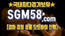 실시간경마사이트 ◐ ∋ SGM 58. 시오엠 ∋ ¥ 일본경마사이트