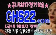 실시간경마사이트 ✦  GHS 22 . 콤