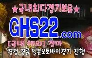 실시간경마사이트 ♝  GHS 22 . 컴
