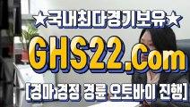 안전한스크린경마 Ξ GHS22.시오엠 ミ 인터넷금요경마
