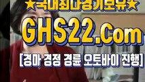 마토구매사이트 ♨ (GHS 22. 시오엠) ⇔ 인터넷금요경마