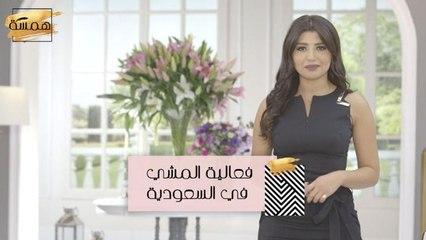 #MBCHamsa - انطلاق فعالية المشي في المملكة العربية السعودية