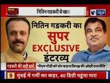 Nitin Gadkari exclusive interview on Lok Sabha Election 2019 नितिन गडकरी, नागपुर सीट