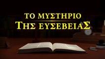 Ελληνική Χριστιανική ταινία «Το μυστήριο της ευσεβείας» Εστίασε στο νεότερο έργο του Θεού (Τρέιλερ)