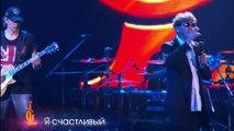 Лепс Григорий - Я, Счастливый! (Live)