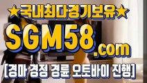 검빛경마사이트 ▤ 『SGM58.COM』 ☏ 경정사이트주소