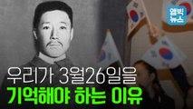 [엠빅뉴스] 우리가 3월26일을 기억해야 하는 이유