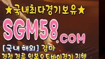 경정사이트주소 ▼ SGM58.시오엠 Θ
