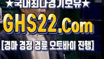 실시간경마사이트주소 £ GHS22.시오엠 ミ 서울경마