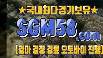 마토구매사이트 ▒ ∋ SGM 58. CoM ∋ ▩ 경마센터표