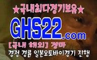 실시간경마사이트 ╬  GHS 22 . 시오엠