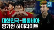 [엠빅뉴스] 2대1 승리, 대한민국-콜롬비아 축구 A매치 평가전 하이라이트