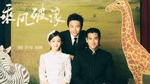 【Movie】Duckweed Engsub | 乘风破浪(Liying Zhao, Chao Deng, Eddie Peng,Zijian Dong, Shih-Chieh King)