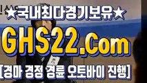 일본경마사이트 η GHS22.시오엠 ★ 인터넷금요경마