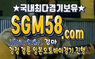 실경마사이트 SGM 58 . 시오엠 ❦