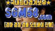 국내경마 ☞ 「SGM58 쩜 컴」 ☎ 일본경마