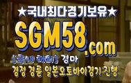 인터넷경마사이트주소 SGM 58 . 컴 ❦