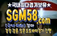 일본경마사이트 SGM 58 . 시오엠 ❦