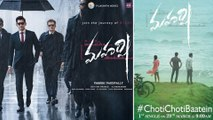 Maharshi Movie Team Released New Posters   Mahesh Babu   Allari Naresh   Pooja Hedge   Filmibeat