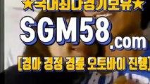 국내경마 ▒ 『SGM58.시오엠』 ♂ 일본경마