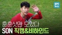 [엠빅뉴스] '콜롬비아전' 손흥민 선수 비하인드 영상