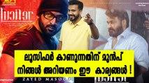 ലൂസിഫര് കാണുന്നതിന് മുൻപ് അറിയാന് ചില കാര്യങ്ങള്   filmibeat Malayalam
