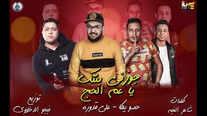 مهرجان جوزني بنتك يا عم الحج علي قدورة - حمو بيكا