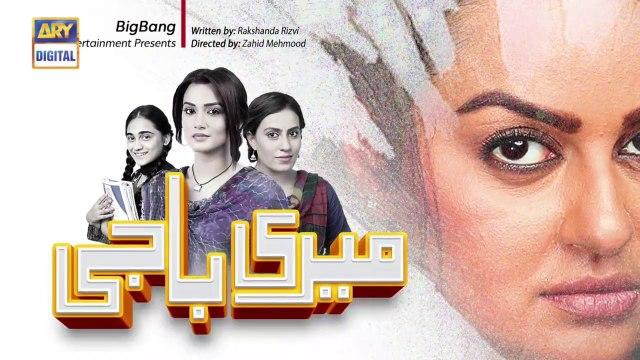 Meri Baji Epi 105 - Part 1 - 27th March 2019 - ARY Digital Drama