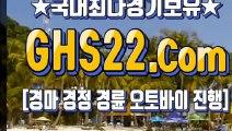 일본경마사이트주소 ★ [GHS22 쩜 컴] ┛ 경정사이트주소