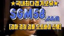 인터넷경마사이트주소 《 「SGM 58 . COM」 ○ 인터넷경마사이트주소