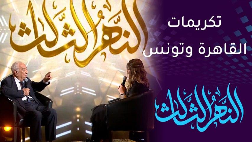 النهر الثالث | الفنان سامي عبدالحميد: اعتز بتكريم القاهرة وتتويج تونس