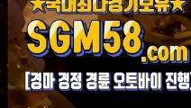 일본경마사이트주소 ♥ ∋ SGM58 . COM ∋ ▣ 인터넷경륜사이트