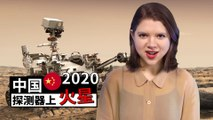 ChinesePod Today: China Plans to Send Probe to Mars in 2020 (simp. characters)
