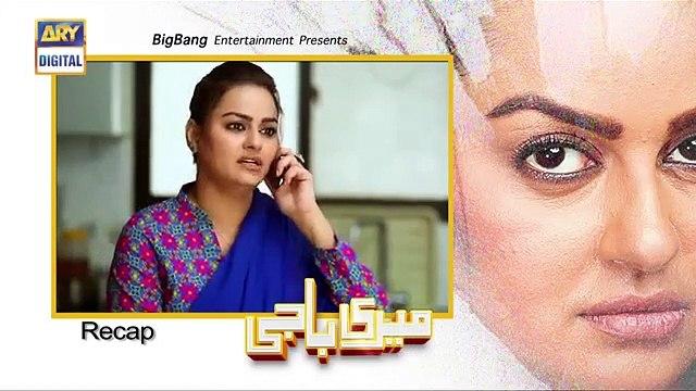 Meri Baji E 105 - Part 1 - 27th March 2019 - ARY Digital Drama