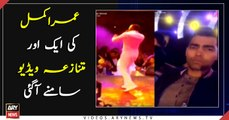 Another controversial video of Umar Akmal