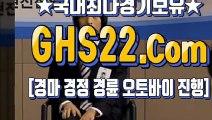 검빛경마주소 ♬ GHS22.COM ▣ 토요경마사이트