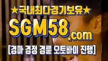 경륜사이트 ◎ SGM58.CoM ◎ 경정사이트주소