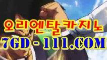 ✅실시간 카지노 사이트   마이다스 바카라∇【 7GD-111.COM 】∇마이다스카지노    ✅실시간 카지노 사이트