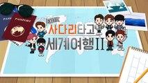 Travel The World on EXO's Ladder S2 E49