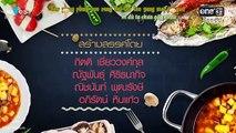 Công Thức Yêu Của Bếp Trưởng Tập 12 Vietsub - Phim Thái Lan Hay